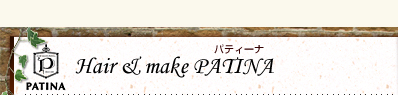Hair & make PATINA (パティーナ)